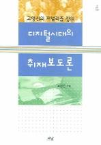 디지털시대의 취재보도론(나남신서 1239)(양장본 HardCover)