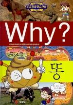 Why 똥(초등과학학습만화 20)(양장본 HardCover)
