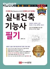 실내건축기능사 필기(2021)(SMART)(2판)