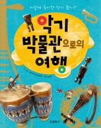 악기 박물관으로의 여행(세모 지식 박물관 1)