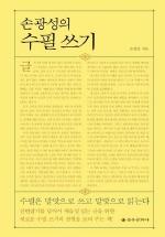 손광성의 수필쓰기 [양장/초판]