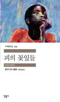 피의 꽃잎들(세계문학전집 339)