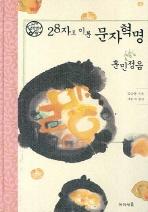 28자로 이룬 문자혁명 훈민정음(나의 고전읽기 9)(양장본 HardCover)