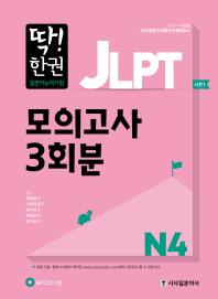 JLPT 일본어능력시험 모의고사 3회분 N4(딱! 한권)