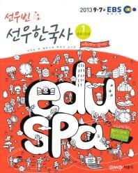 선우 한국사(2013)(선우빈)(전2권)