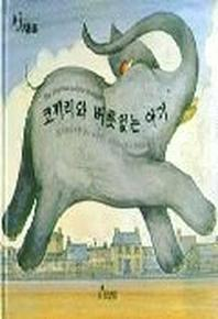 코끼리와 버릇없는 아기(세계 걸작 그림책 지크)