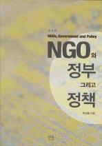 NGO와 정부 그리고 정책(개정판)(한울아카데미 1039)