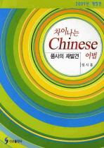 차이나는 CHINESE 어법(개정판)