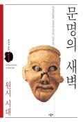 문명의 새벽(중국의 문명 1:원시시대)