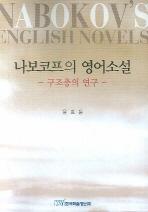 나보코프의 영어소설