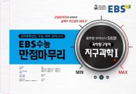 고등 과학탐구영역 지구과학1 봉투형 모의고사(5회분)(2018)(8절)(EBS 수능 만점마무리)