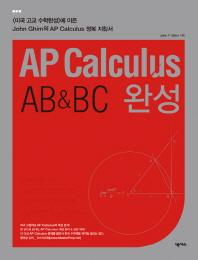 AP Calculus AB BC 완성