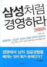 삼성처럼 경영하라(개정증보판)(양장본 HardCover)