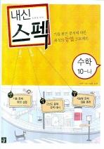 수학 10-나(2008)