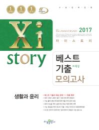 고등 생활과 윤리 베스트기출 모의고사(2017)(자이스토리)