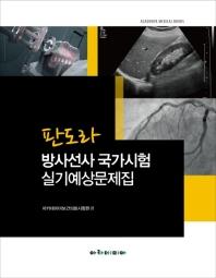 방사선사 국가시험 실기예상문제집(판도라)(반양장)