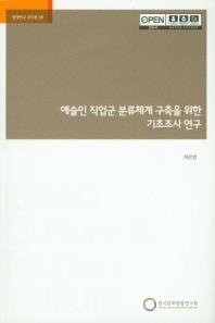 예술인 직업군 분류체계 구축을 위한 기초조사 연구(정책연구 2018-18)