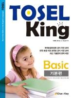 TOSEL KING BASIC 기본편