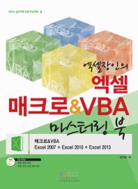 엑셀장인의 엑셀 매크로 & VBA 마스터링 북(CD1장포함)