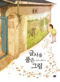 글자를 품은 그림(상상도서관 7)