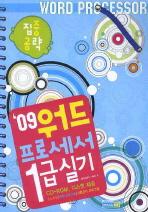 워드프로세서 1급 실기(2009)(집중공략)(스프링)
