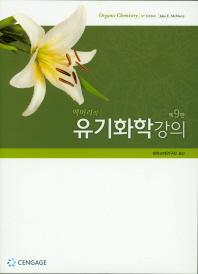 유기화학강의(맥머리의)(9판)