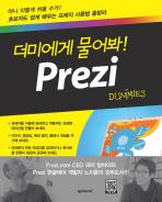 PREZI(프레지)(더미에게 물어봐)