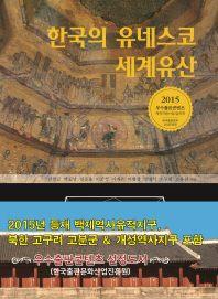 한국의 유네스코 세계유산(양장본 HardCover)