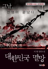 대한민국 멸망