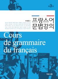 프랑스어 문법 강의(3판)