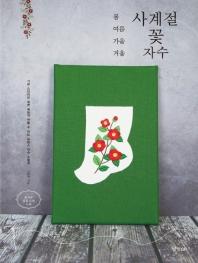 사계절 꽃자수(봄 여름 가을 겨울)