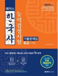 해커스 한국사능력검정시험 기출문제집 중급(3.4급)(2019)