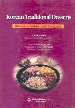 한국의 전통음식(영문판)