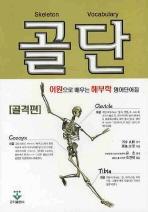 골단: 어원으로 배우는 해부학 영어단어집(어원으로 배우는 해부학 영어단어집 시리즈)