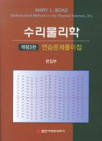 수리물리학 연습문제풀이집(개정판 3판)