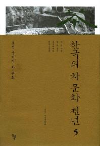 한국의 차 문화 천년. 5: 조선 중기의 차 문화(양장본 HardCover)