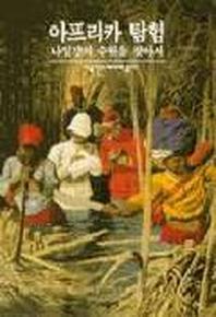 아프리카 탐험