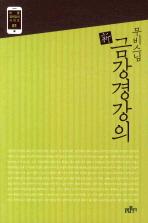 신 금강경강의(무비 스님)(어플 경전강의 시리즈 1)