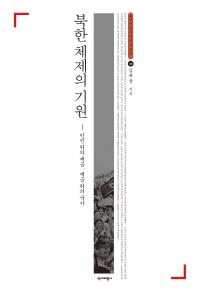 북한 체제의 기원(역비한국학연구총서 38)(양장본 HardCover)