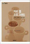 자바 웹 프로그래밍: JSP JDBC Servlt(IT Cookbook 한빛교재 시리즈)