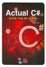 ACTUAL C#(아로리즘 구현을 위한 C# 가이드)