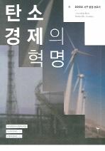 탄소 경제의 혁명