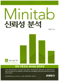 Minitab 신뢰성분석