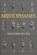 아리스토파네스 희극 전집. 2(원전으로 읽는 순수 고전 세계)(양장본 HardCover)