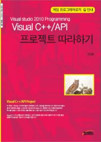 C++ API 프로젝트 따라하기(Visual Studio 2010)(프로젝트 시리즈 39)