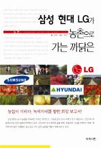 삼성 현대 LG가 농촌으로 가는 까닭은
