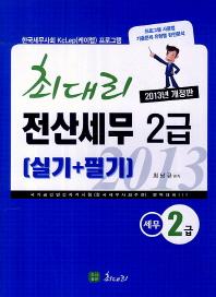 전산세무 2급(실기 필기)(2013)(최대리)(개정판 9판)
