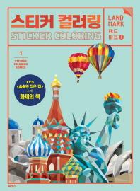 스티커 컬러링: 랜드마크(스티커 컬러링 시리즈 1)