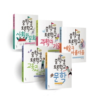 중학생 토론학교 시리즈(전5권)
