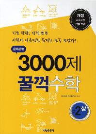 수학 중2(상)(2014)